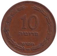 Монета 10 прут. 1949 год, Израиль. (С точкой).