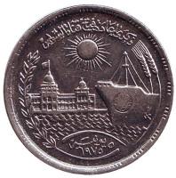 Переоткрытие Суэцкого канала. Монета 10 пиастров. 1976 год, Египет.