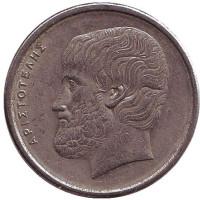 Аристотель. Монета 5 драхм. 1976 год, Греция.