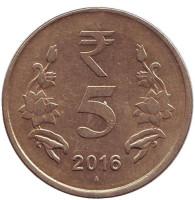 """Монета 5 рупий. 2016 год, Индия. (""""♦"""" - Мумбаи)"""