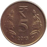 """Монета 5 рупий. 2013 год, Индия. (""""°"""" - Ноида)"""