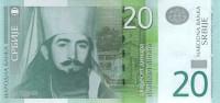 Пётр II Петрович. Банкнота 20 динаров, 2006 год, Сербия.