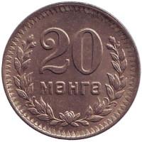 35 лет Республике. Монета 20 мунгу. 1945 год, Монголия. XF.