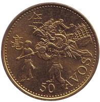 Монета 50 аво. 1993 год, Макао. UNC.