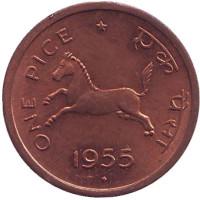 """Монета 1 пайса. 1955 год, Индия. (""""♦"""" - Бомбей). aUNC."""