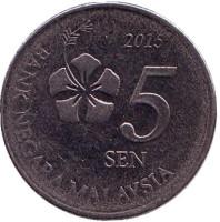 Монета 5 сен. 2015 год, Малайзия.