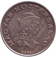 Дьёрдь Дожа. Монета 20 форинтов. 1990 год, Венгрия.
