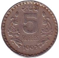 Монета 5 рупий. 1992 год, Индия. (Без отметки монетного двора)