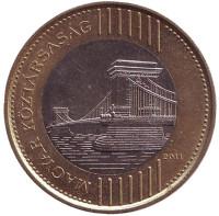 Цепной мост. (Сеченьи Ланцхид). Монета 200 форинтов. 2011 год, Венгрия.
