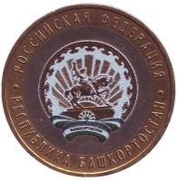 Республика Башкортостан, серия Российская Федерация. Монета 10 рублей, 2007 год, Россия. (Цветная)