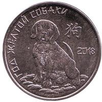 Год жёлтой собаки. Монета 1 рубль. 2017 год, Приднестровье.