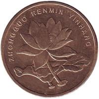 Лотос. Монета 5 цзяо. 2004 год, КНР.