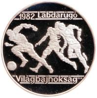 Чемпионат мира по футболу 1982. Футболисты. Монета 500 форинтов. 1981 год, Венгрия. Proof.