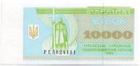 Банкнота (купон) 10000 карбованцев. 1995 год, Украина.