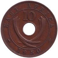 Монета 10 центов. 1950 год, Восточная Африка.