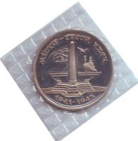 Город-герой Керчь. Монета 200000 карбованцев. 1995 год, Украина.