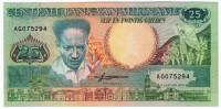 Банкнота 25 гульденов. 1988 год, Суринам.