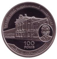 100-летие Таврического национального университета имени В.И.Вернадского. Монета 2 гривны. 2018 год, Украины.