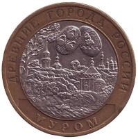 Муром, серия Древние города России. Монета 10 рублей, 2003 год, Россия.