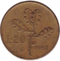 """Дубовая ветвь. Монета 20 лир. 1957 год, Италия. (""""Пушистый"""" хвостик у """"7"""")"""