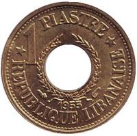 Монета 1 пиастр. 1955 год, Ливан.