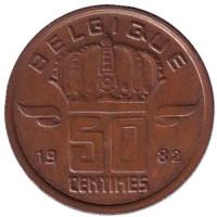 50 сантимов. 1982 год, Бельгия. (Belgique)