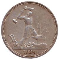 Молотобоец. Монета 50 копеек, 1924 год (Т.Р), СССР.