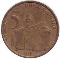 Крушедольский монастырь. Монета 5 динаров, 2007 год, Сербия.