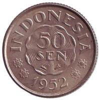 Монета 50 сен. 1952 год, Индонезия.
