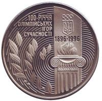 100-летие Олимпийских игр. Монета 200000 карбованцев, 1996 год, Украина.