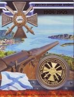 В память Русско-японской войны 1904-1905 гг., Сувенирный жетон.