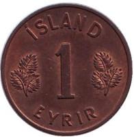 Монета 1 аурар. 1957 год, Исландия.