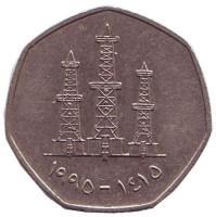 Буровые вышки. Монета 50 филсов. 1995 год, ОАЭ.