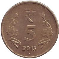 """Монета 5 рупий. 2013 год, Индия. (""""♦"""" - Мумбаи)"""