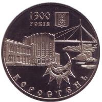 1300 лет г. Коростень. Монета 5 гривен, 2005 год, Украина.