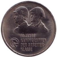 30 лет боевым рабочим дружинам. Монета 10 марок. 1983 год, ГДР.