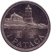 Маяк. Монета 1 патака. 2010 год, Макао. UNC.