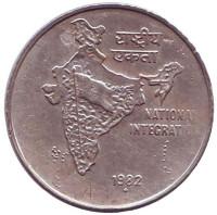 """Национальное объединение. Монета 50 пайсов. 1982 год, Индия. (""""♦"""" - Бомбей)"""