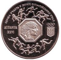 Первое участие в летних Олимпийских играх. 200 000 карбованцев. 1996 год, Украина.
