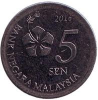 Монета 5 сен. 2016 год, Малайзия.