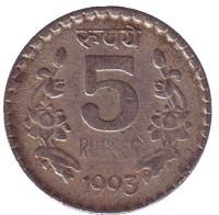 Монета 5 рупий. 1993 год, Индия. (Без отметки монетного двора)
