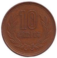 Монета 10 йен. 1972 год, Япония.