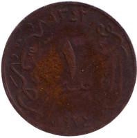 Монета 1 мильем. 1924 год, Египет.