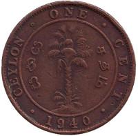 Монета 1 цент. 1940 год, Цейлон.