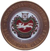 Республика Хакасия, серия Российская Федерация. Монета 10 рублей, 2007 год, Россия. (Цветная)