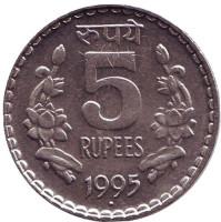 """Монета 5 рупий. 1995 год, Индия. (""""°"""" - Ноида)"""