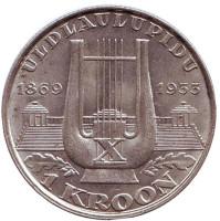 10 лет песенному фестивалю. Монета 1 крона. 1933 год, Эстония.