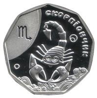 Скорпиончик. (Скорпион). Детский гороскоп. Монета 2 гривны. 2015 год, Украина.
