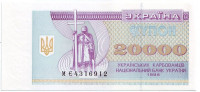 Банкнота (купон) 20000 карбованцев. 1995 год, Украина.