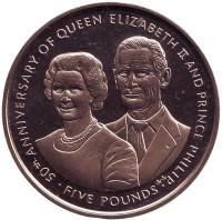 50 лет свадьбе Королевы Елизаветы II и Принца Филиппа. Монета 5 фунтов. 1997 год, Остров Мэн.